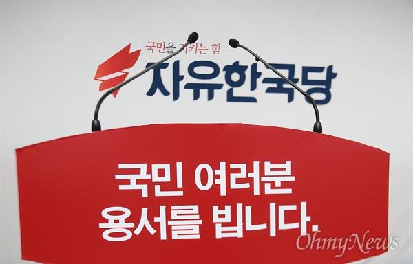새단장한 '횃불' 자유한국당 기자실 새누리당이 '자유한국당'으로 당명을 변경한 뒤 14일 오전 여의도 당사 기자실 배경에 '횃불' 로고와 새 당명이 새겨져 있다.