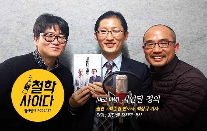 참여연대 팟캐스트 철학사이다 바로이책 <지연된 정의>