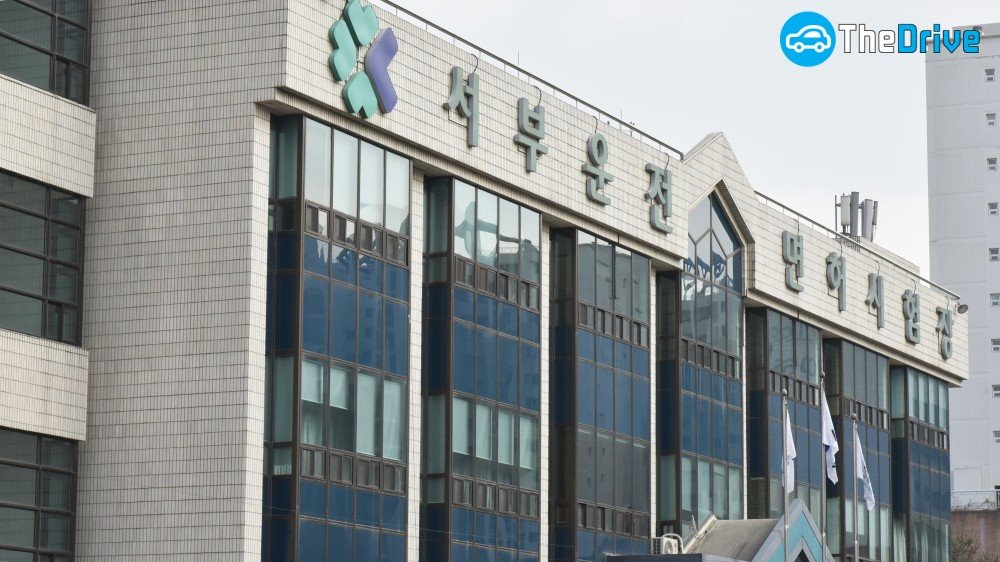 서부운전면허시험장 서울 마포구 서부운전면허시험장 모습
