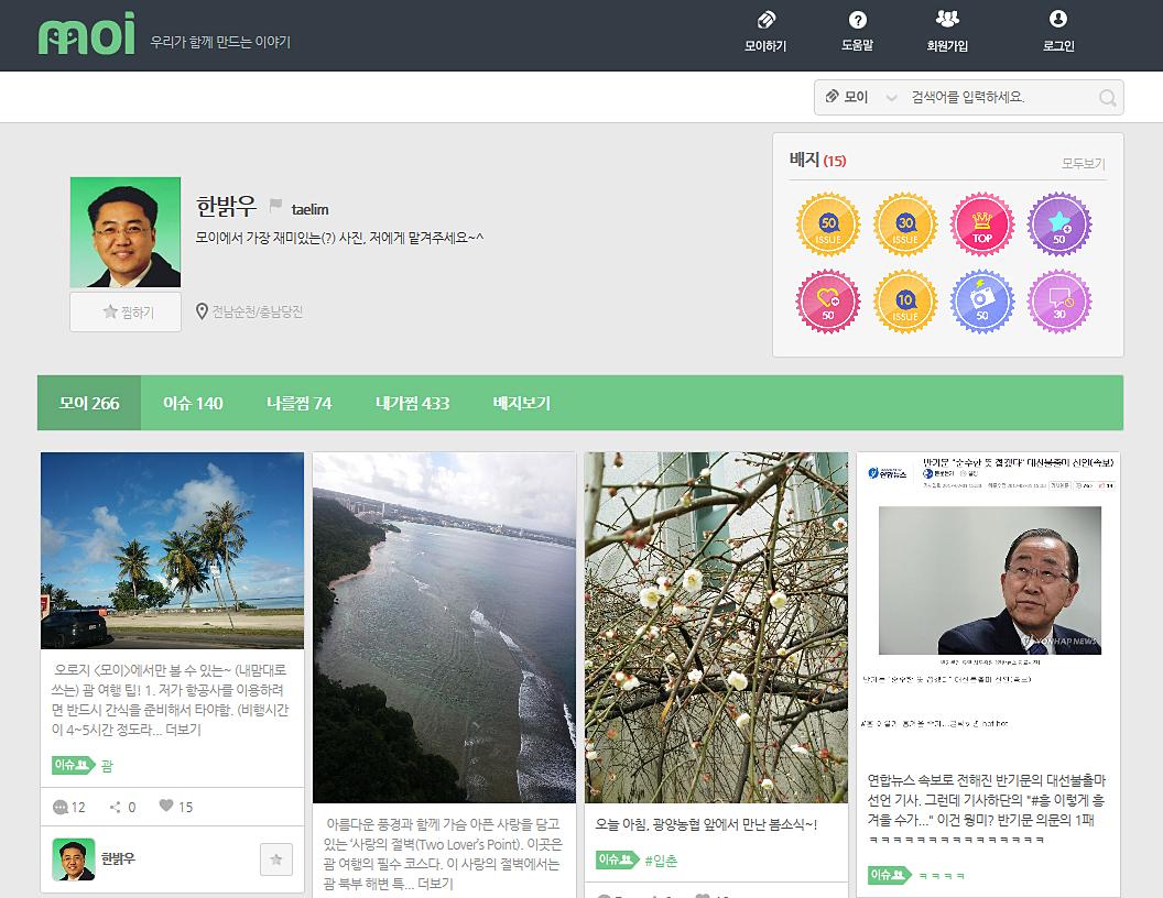 김학용 시민기자 모이 페이지