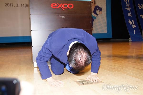 김관용 경상북도지사가 14일 오후 자신의 지지모임인 용포럼 창립식에서 참가자들에게 큰 절을 하고 있다.