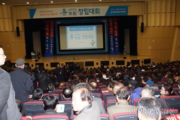 김관용 경상북도지사의 대권 도전을 지지하는 모임인 '용포럼'이 14일 오후 3000여 명의 회원들이 모인 가운데 대구엑스코에서 열렸다.