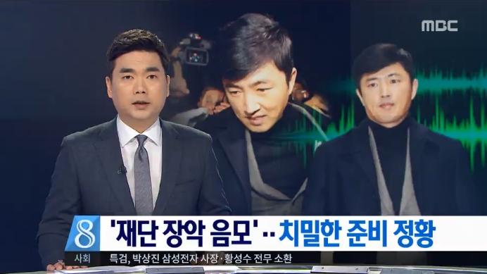 '고영태 녹음파일' 중 '최순실 국정농단'은 빼고 '고영태 사익추구'만 골라 보도한 MBC(2/13)