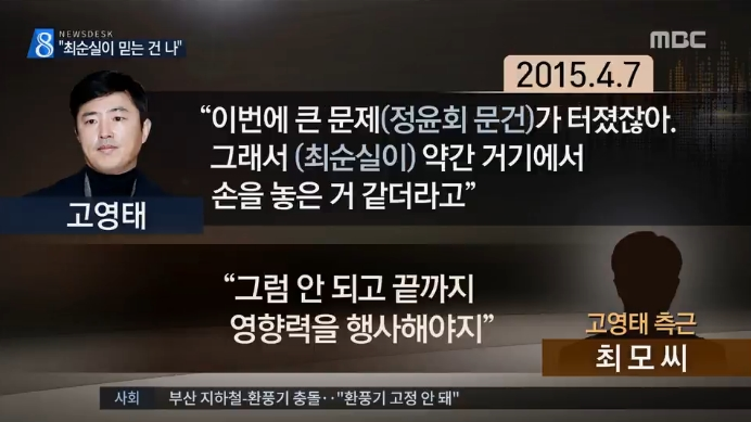 MBC가 맥락 자르고 '고영태는 왕의 남자'로 보도한 대화내용, JTBC는 '최순실 국정농단'으로 보도(2/13)