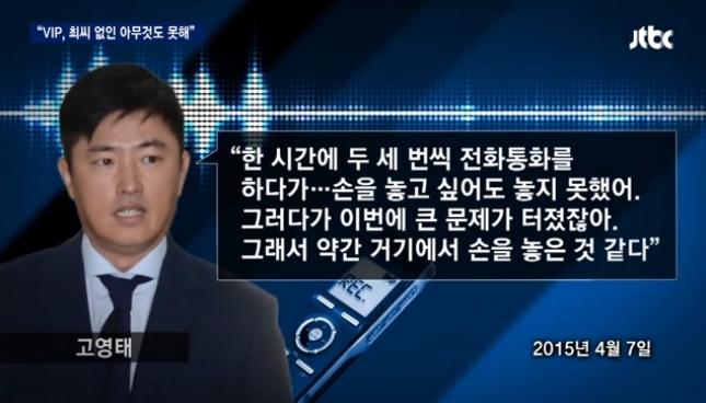 JTBC가 '최순실 국정농단'으로 보도한 전체 대화 맥락(2/13)
