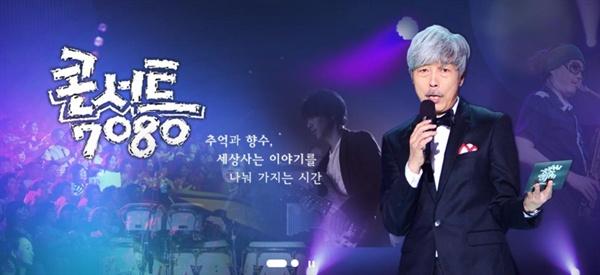 KBS1 <콘서트 7080> 공식 홈페이지 이미지. 마니아의 많은 사랑을 받았지만, 시청률의 벽을 넘지 못했다.