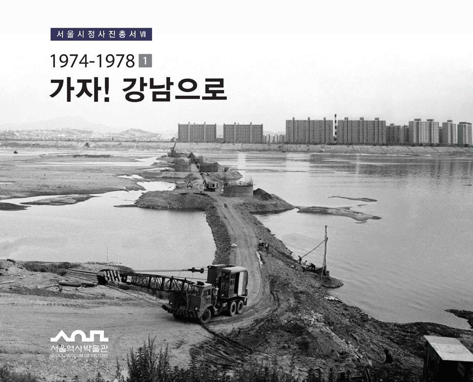 <서울시정사진총서> 표지