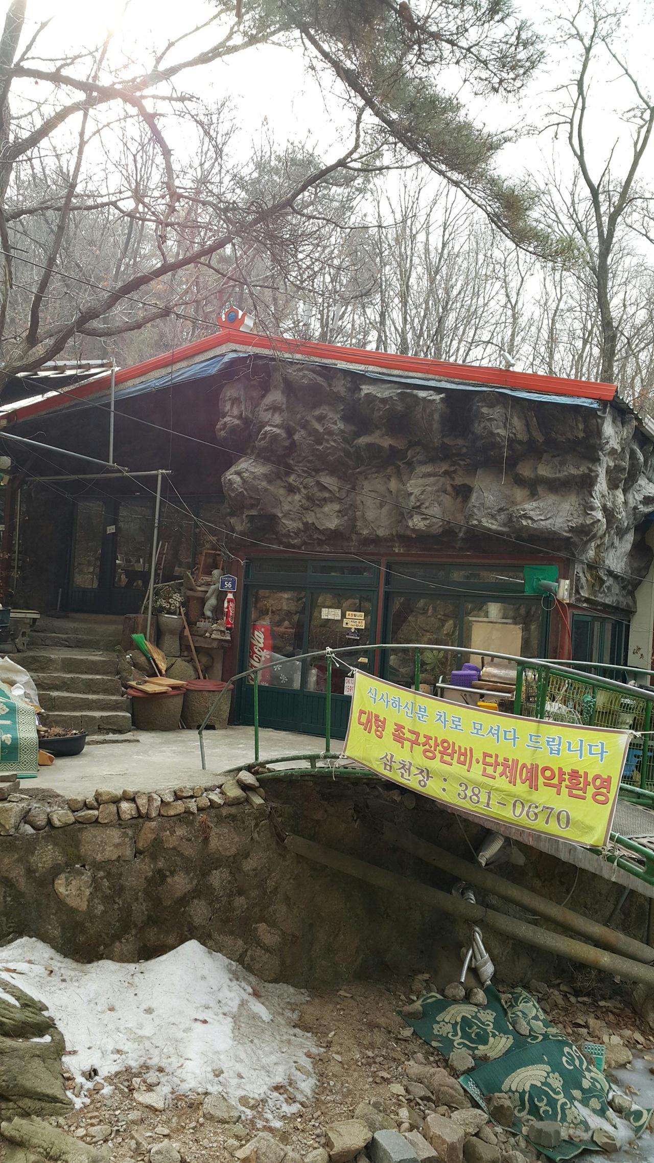 삼천장 동종발견자인 윤경민 옹이 운영하는 음식점이다.
