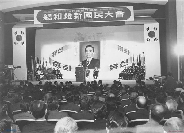 10월 유신 공포 3년 기념식. 1972년 10월, 유신헌법이 공포되며 엄숙함의 시대가 열렸다.