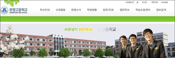 경북 경산시 문명고 누리집.