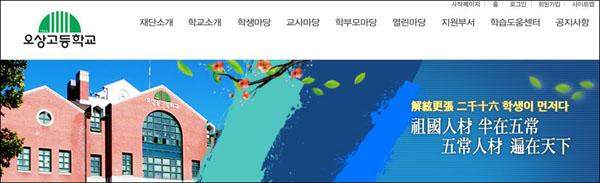 경북 구미시 오상고 누리집.