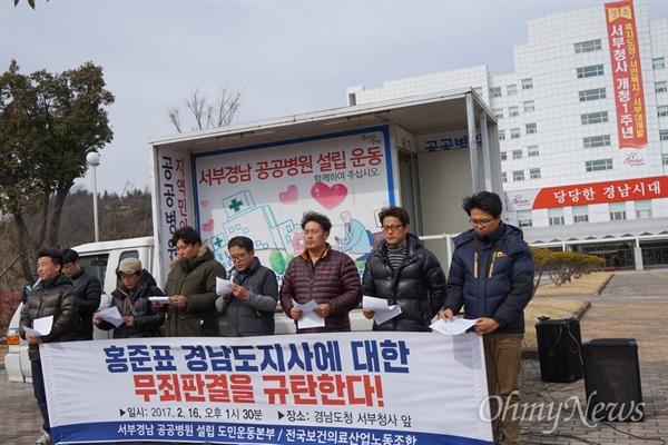 전국보건의료산업노동조합과 '서부경남 공공병원 설립도민운동본부'는 16일 오후 경남도청 서부청사 앞에서 기자회견을 열었다.