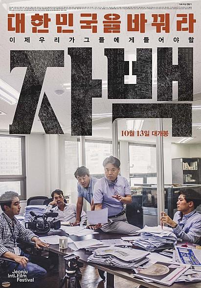 탐사보도 전문 언론인 '뉴스타파'의 최승호 PD가 제작한 다큐멘터리 영화 <자백>의 포스터. <스포트라이트>의 포스터와 매우 유사하다.