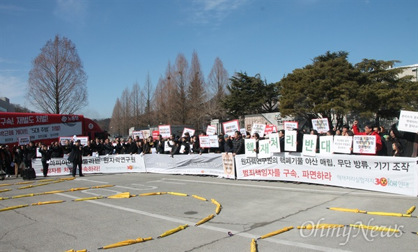 16일 오전 '핵재처리실험저지 30km연대'는 대전 유성구 목상동 한국원자력연구원 앞에서 '핵없는사회를위한공동행동', '탈핵지역대책위원회와 함께 '핵재처리 실험저리를 위한 전국집중행동' 기자회견을 했다.