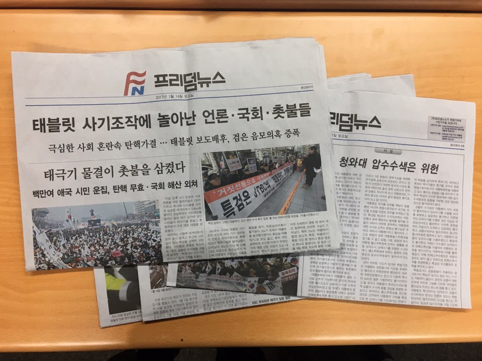 프리덤뉴스 프리덤뉴스는 창간준비 1호부터 4호까지 JTBC가 보도한 최순실의 태블릿 PC가 조작됐다는 의혹을 꾸준히 제기해왔다.