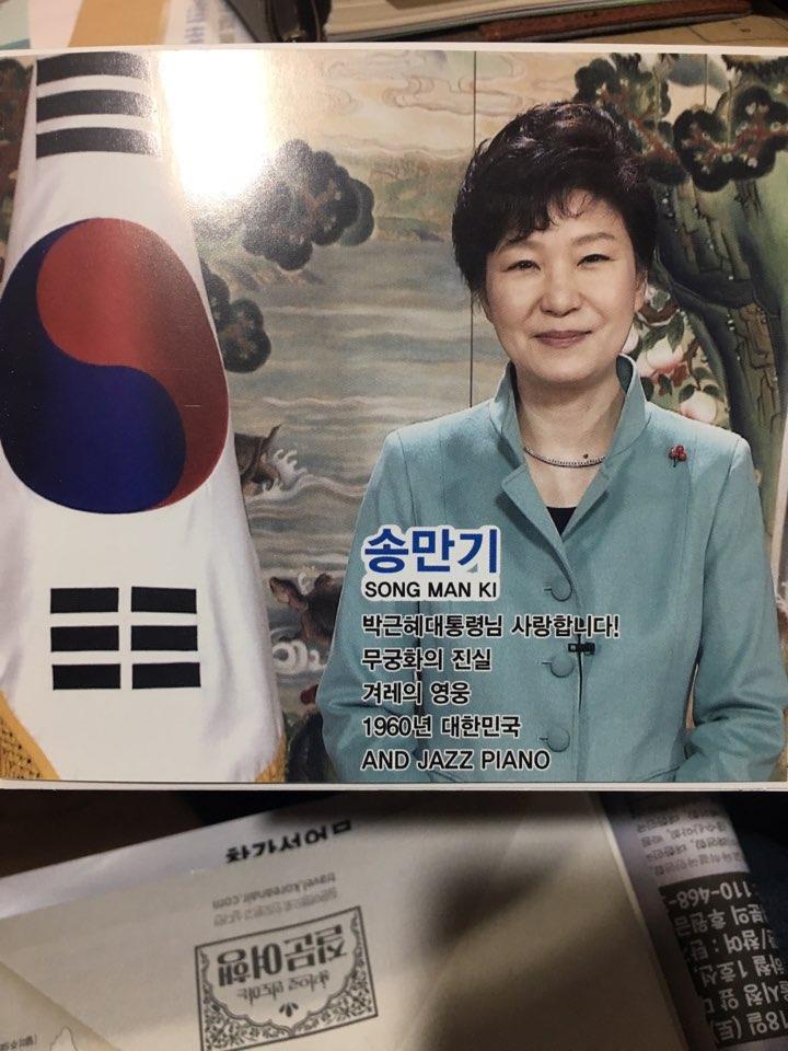 송만기 '대통령님 사랑합니다' '애국 신문 시민 기자 교실'이  열리는 사무실 책상 위에 송만기 새누리당 의원의 자작곡이 담긴 '박근혜 대통령님 사랑합니다'의 CD가 놓여있다.