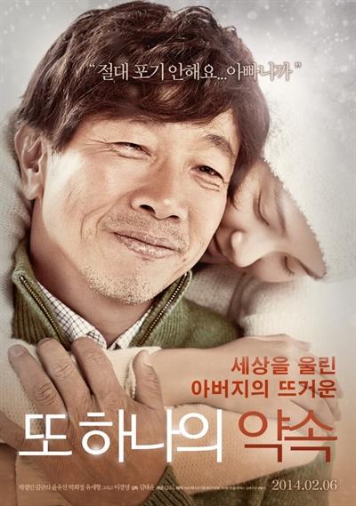 영화 <또 하나의 약속> 포스터