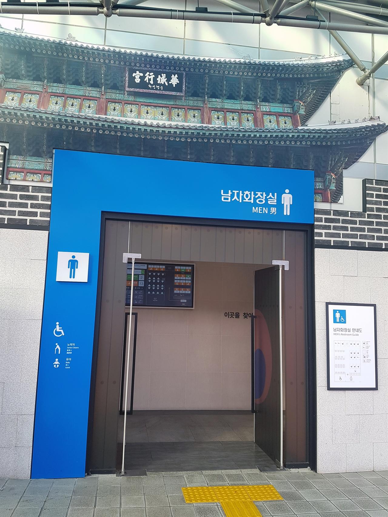 화장실 출입구. 여느 출입문과 달리 태극 문양의 대문에다 전광판이 있습니다. 전광판에는 화장실 이용 알림 현황이 있어 편리합니다.