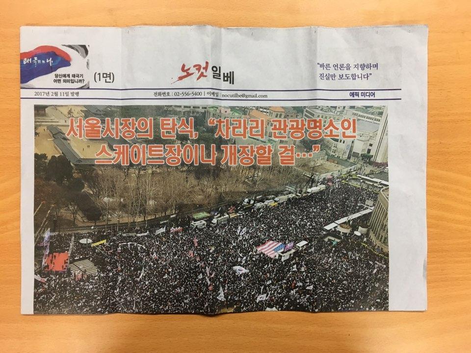 보수단체 등이 개최한 '태극기 집회'에 뿌려지고 있는 <노컷일베> 신문.