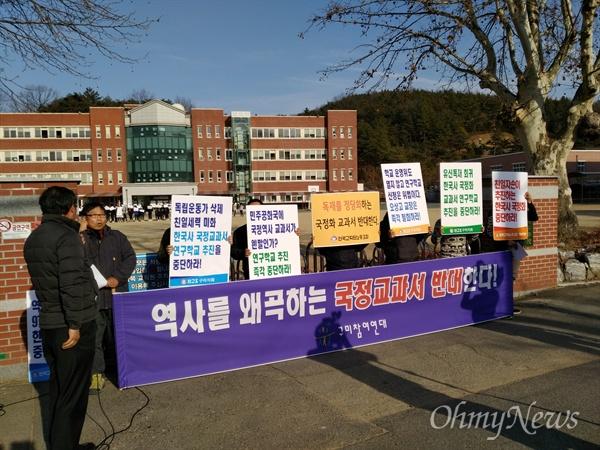 구미참여연대 등 시민단체들은 16일 오후 구미 오상고등학교 앞에서 기자회견을 갖고 국정 역사교과서 연구학교 신청을 철회하라고 요구했다.