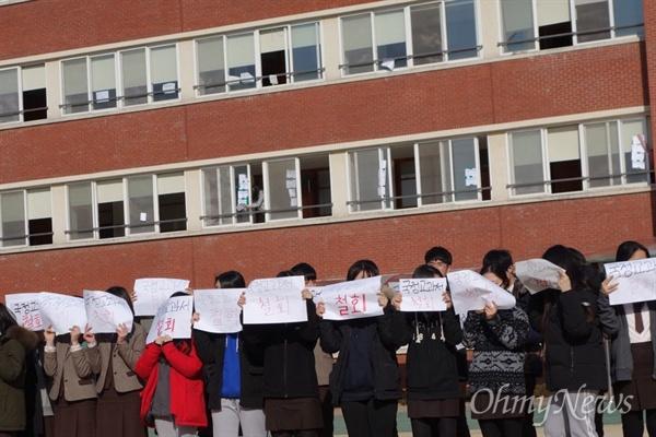 경북 구미 오상고등학교가 일방적으로 지난 15일 국정 역사교과서 연구학교 신청을 하자 이 학교 학생 100여 명이 이날 오후 학교 운동장에서 철회할 것을 요구하며 농성을 벌였다.