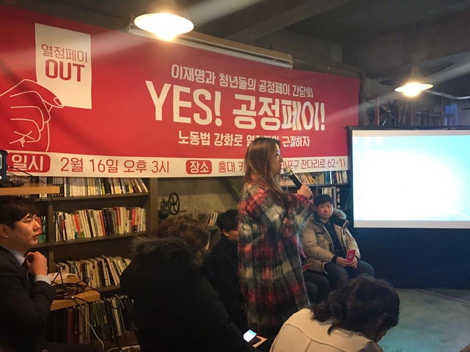 공정페이 토론회 작곡가 김영인씨는 열정적으로 5년이나 일했다. 페이는 당연지사 없었고 말이다.
