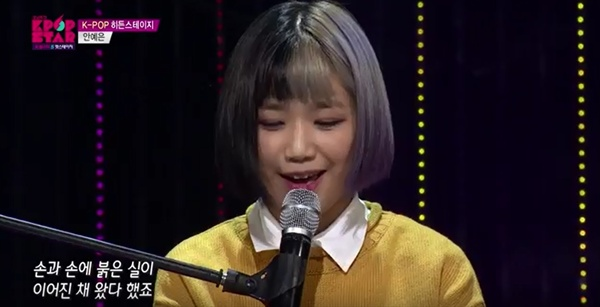 <K팝스타5> 1라운드에서 자작곡 '홍연'을 선보이는 안예은.