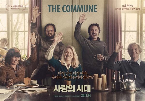 영화 <사랑의 시대>의 포스터. 가족, 연대 그리고 사랑에 대해 중요한 질문을 던진다.