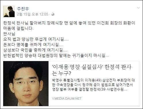 주진우 기자가 페이스북에 올린 한정석 판사 관련 글. 실제로 많은 사람들이 주 기자처럼 구속영장 기각에 대한 우려를 했었다.