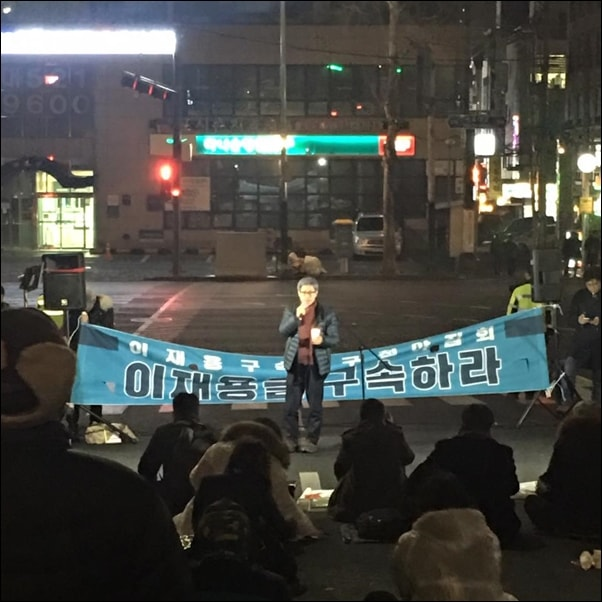 이재용 삼성전자 부회장의 영장실질심사를 하는 서울 서초동 법원 앞에서 시민들이 이재용 구속을 외치고 있다.