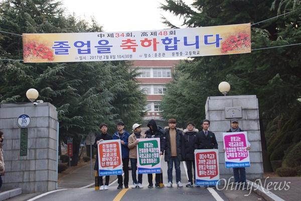 경북 경산시 문명고가 지난 15일 국정 역사교과서 연구학교 신청을 하자 이 학교 졸업생들이 17일 오전 학교 정문 앞에서 연구학교 신청 철외를 요구하는 시위를 벌이고 있다.