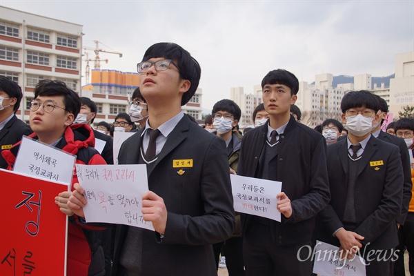 17일 오전 문명고 학생들이 학교 운동장에 모야 학교의 국정 역사교과서 연구학교 신청에 대해 철회를 요구하는 시위를 벌였다.