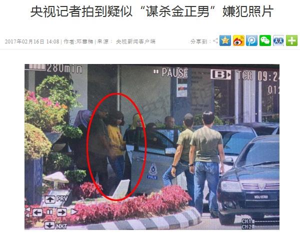 김정은 북한 노동당 위원장의 이복형 김정남을 독살한 용의자로 추정되는 한 여성(노란색 상의, 빨간 원)이 말레이시아 쿠알라룸푸르 한 경찰서에서 이송되는 모습을 16일 중국 국영 CCTV가 보도했다.