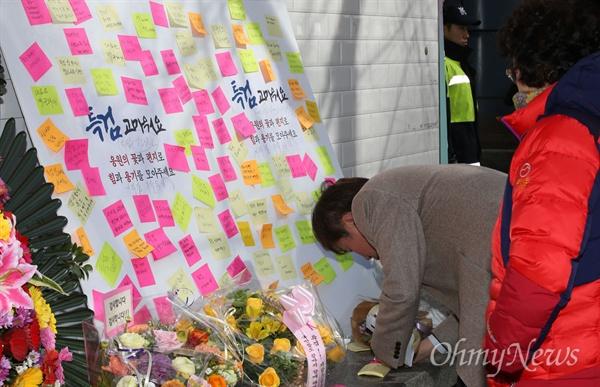 17일 삼성의 이재용부회장이 서울구치소에 구속된 가운데 서울 대치동 특검사무실 건물 앞에 시민들이 보낸 응원의 화환이 놓여지고 시민들이 응원의 메시지를 써 붙이고 있다 .