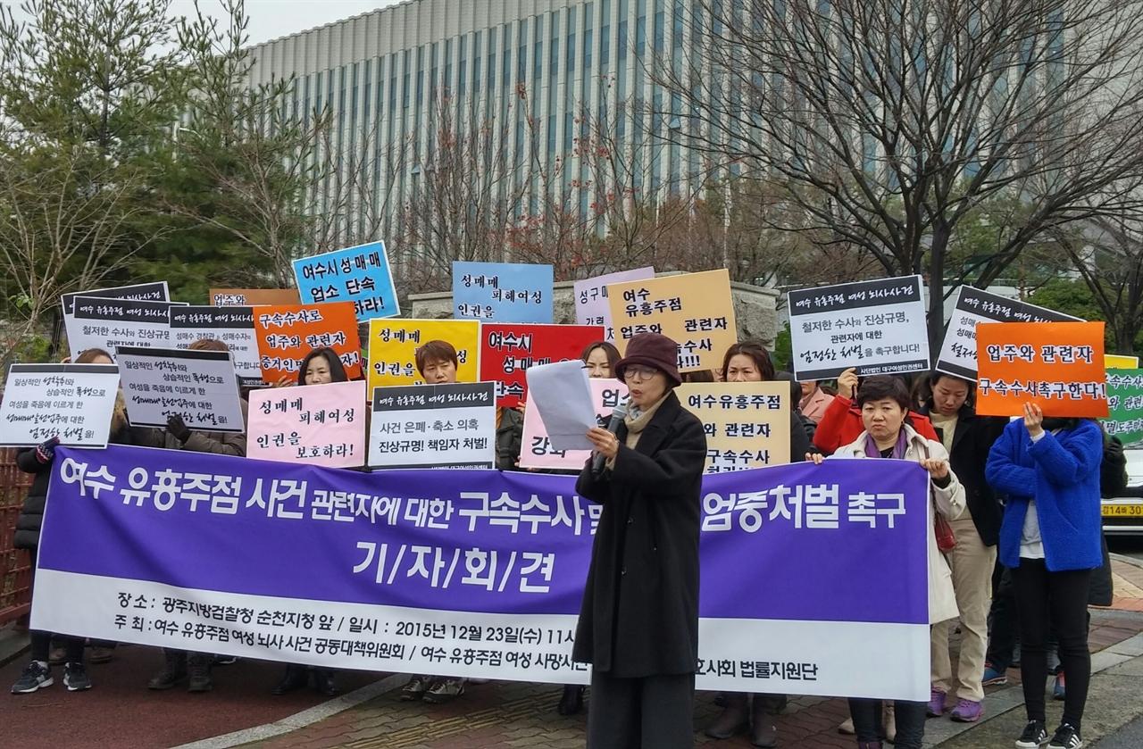 2015년 12월 23일 광주지검 순천지청 앞에서 모여 철저한 수사 촉구를 하는 '공대위' 회원들. 광주여성변호사회도 당시에 사건을 도왔다