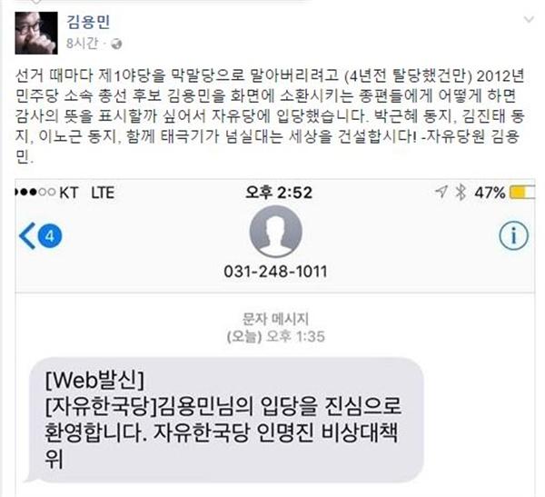시사평론가 김용민씨는 17일 자신의 페이스북을 통해 자유한국당 당원 가입 소식을 전했다.