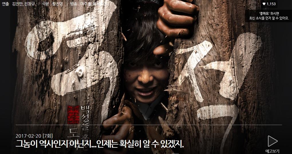 드라마 <역적: 백성을 훔친 도적>.