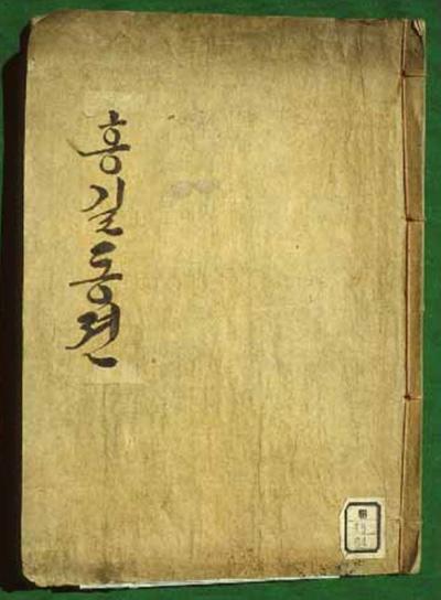 <홍길동전> 표지.