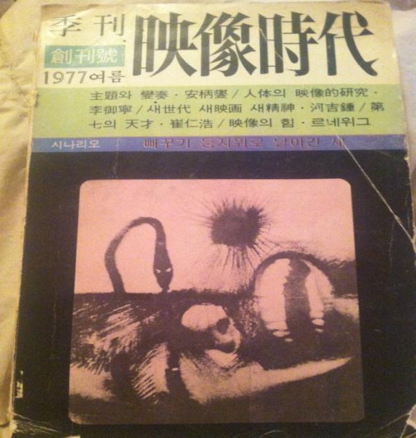 아직 소장하고 있는 1977년 <영상시대> 여름호.