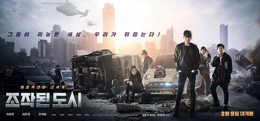 영화 <조작된 도시>  영화 <조작된 도시> 포스터