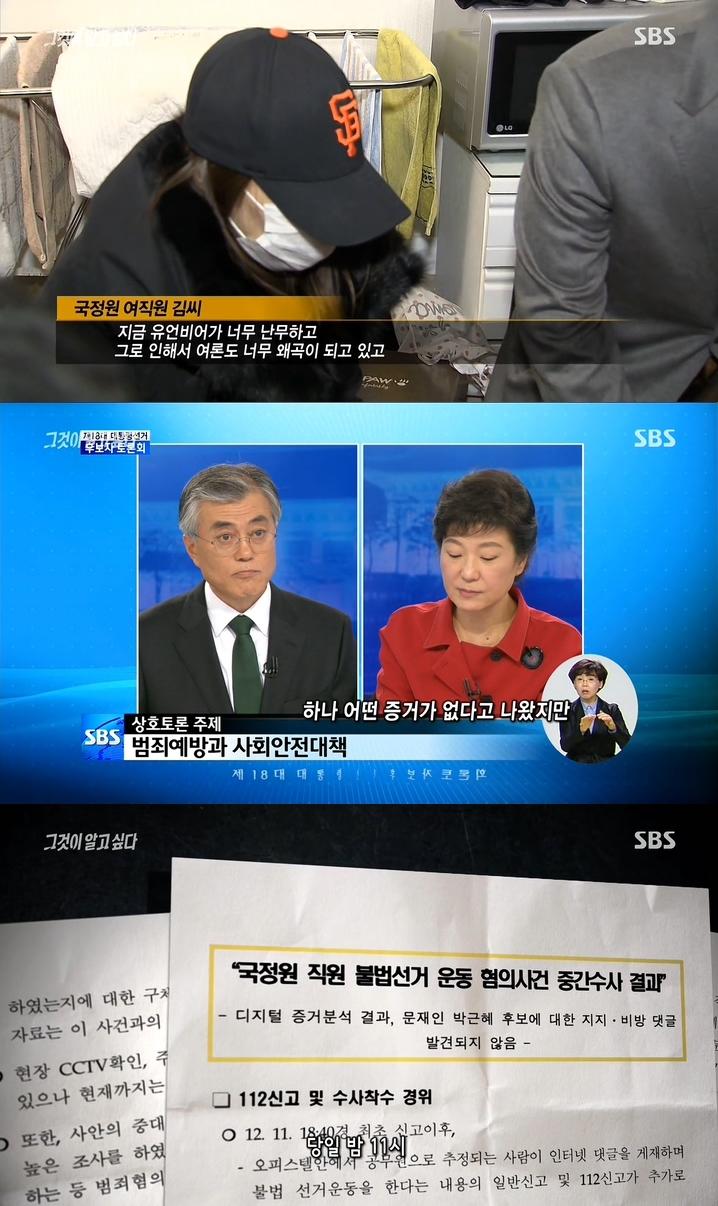 """18대 대선에서 댓글을 조작한 혐의를 받았던 국정원 여직원 김 모 씨(맨위). 당시 박근혜 새누리당 후보는 대선후보토론회에서 """"(국정원의 댓글조작에 대해) 하나 어떤 증거가 없다고 나왔다""""라고 단정해 말한다. 그리고 얼마있지 않은 밤 11시 경찰은 이례적인 중간수사결과를 발표한다. 박 후보의 말과 마치 합을 맞춘 듯한 내용의 발표였다."""