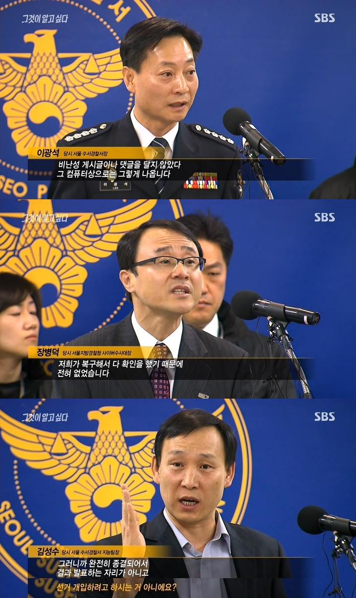 18대 대선 당시 국정원 댓글 조작 사건과 관련, 12월 16일 토론회의 새누리 박근혜 후보 발언 이후 곧바로 밤 11시에 경찰은 중간수사결과를 기습적으로 발표한다.