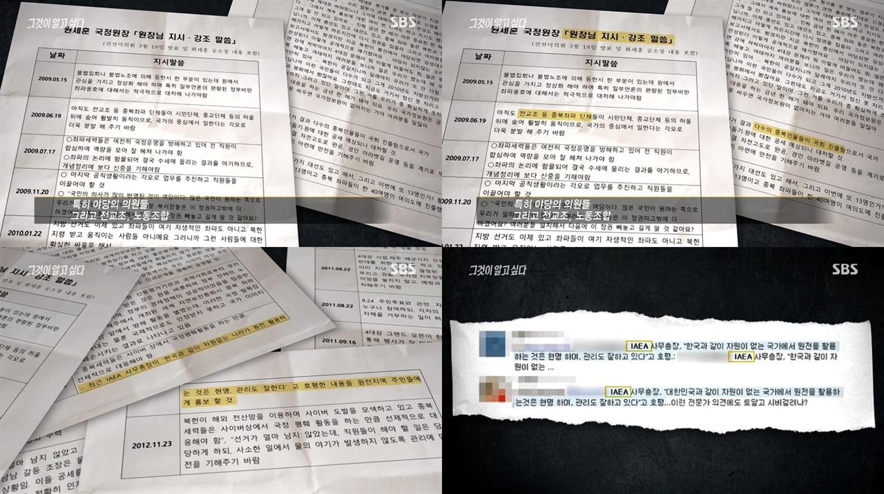 국정원 원세훈 전 원장의 지시사항들. 오타까지 그대로 트위터로 퍼 날랐다.