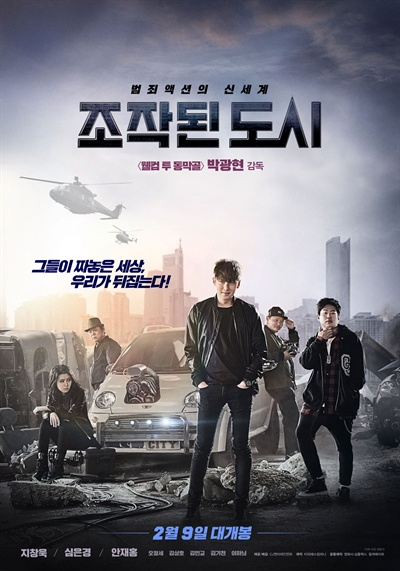 박광현 감독의 신작 <조작된 도시> 포스터.