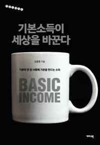 <기본소득이 세상을 바꾼다>의 표지.