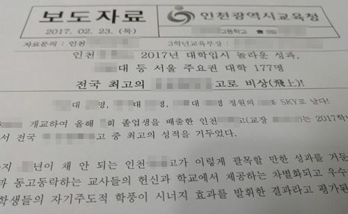 인천시교육청이 23일 출입기자들에게 배포한 한 특목고 대학입시 성적 홍보 보도자료.