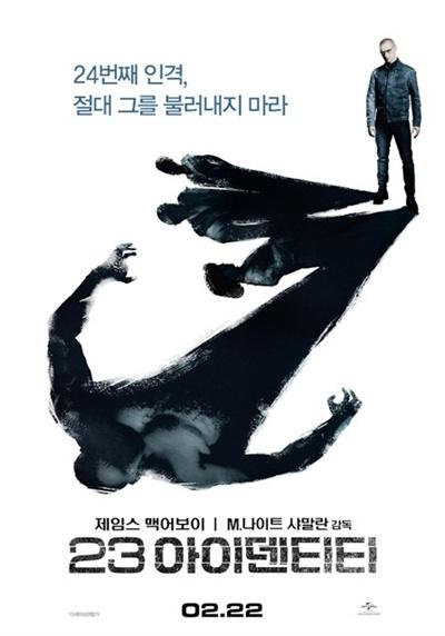 나이트 샤말란 감독의 신작 <23 아이덴티티> 포스터.