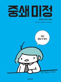 <중쇄 미정> 표지