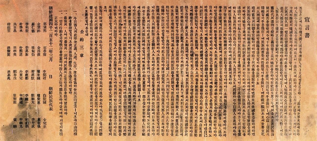 기미독립선언서 1919년 3월 1일 만세항쟁 당시 선포된 '기미독립선언서'