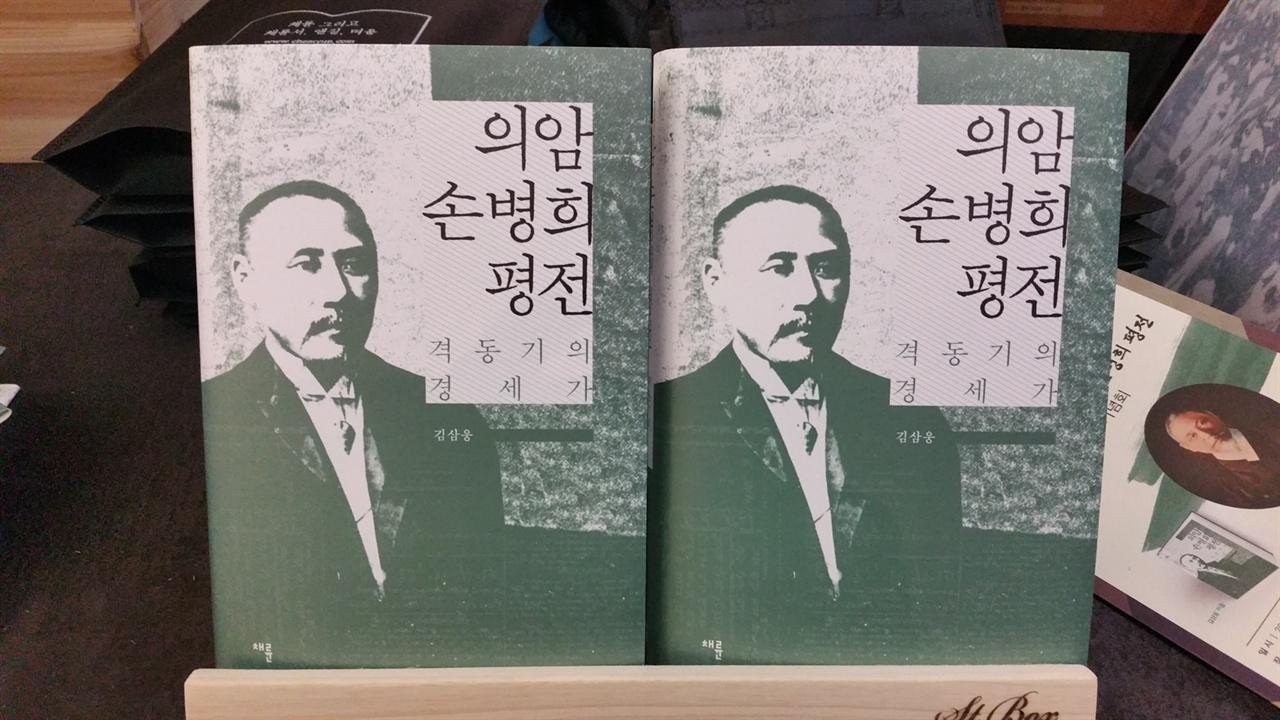 <의암 손병희 평전> 표지